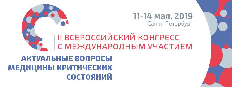 II Всероссийский Конгресс с международным участием «Актуальные вопросы медицины критических состояний»